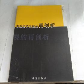 东亚经济发展的再剖析【作者签名本】