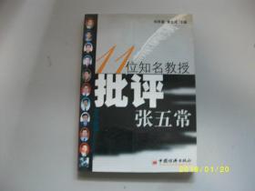 11位知名教授批评张五常/程恩富主编/2003年/九品A241