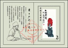 纪念张-建国30年最佳邮票评选纪念张