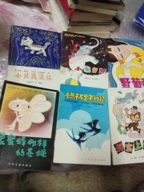 童话世界第三集【全6册】