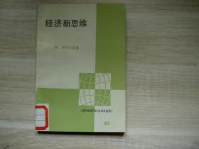 经济新思维/阿巴尔金/1988年/九品馆藏