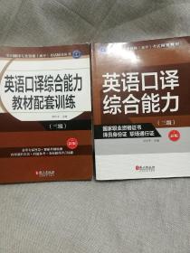 英语口译综合能力(三级) 和 英语口译综合能力教材配套训练(三级)