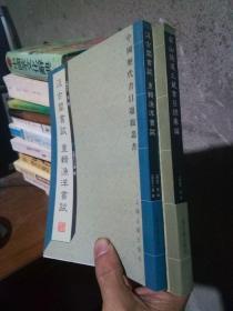 中国历代书目题跋丛书:虞山钱遵王藏书目录汇编+汲古阁书跋,重辑渔洋书跋 2本合售 2006年2印1300册  近新