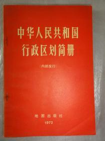 中国人民共和国行政区划简册(地图出版社1972年版)