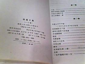 路遥文集(1-5卷)合卷本全一册