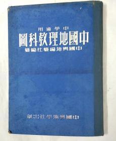 中学适用,中国地理教科图,(民国版)