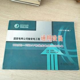 国家电网公司输变电工程通用设备:2012年版:110(66)~750kV智能变电站二次设备【正版、现货】2012年版