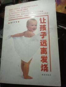 让孩子远离发烧