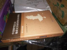 中国典型县(市)地质灾害易发程度分布图集:华中华南卷,(8开,品好)