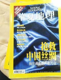 华夏地理2007  11总第65期