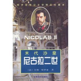 末代沙皇尼古拉二世