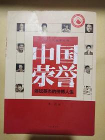 中国荣誉   体坛英杰的拼博人生