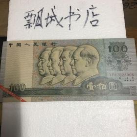 中国造币厂100元50元票样