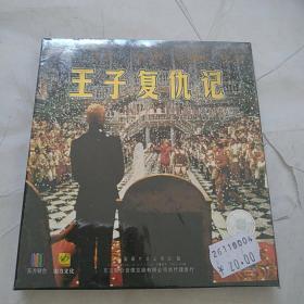 电影:王子复仇记 V CD光盘双碟装 未拆封