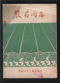 农药问答 (文革版带语录)