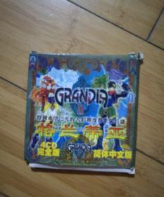 格兰帝亚(简体中文版4CD完全版)