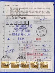 邮电电信单据-----1998年湖南华容寄安徽合肥,国内包裹单 060