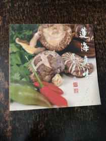 莲海真味(素食谱)