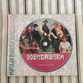90年代世界流行影片 一版一印 ktg3下2