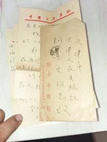 五十年代实寄封:中国少年报社大林信札一通4页32开