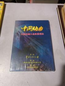 中国动力大型交响工业实景演出【未拆封】
