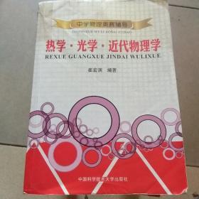 中学物理奥赛辅导:热学·光学·近代物理学