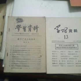 学习资料(中共开平县宣传部)两本合售,开平县地方