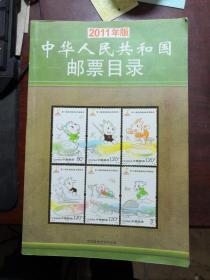 中国人民共和国邮票目录 2011年版