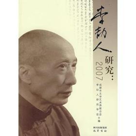 李劼人研究 2007