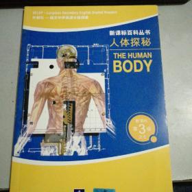 人体探秘——新课标百科丛书