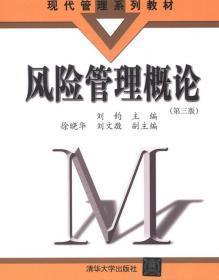 现代管理系列教材:风险管理概论(第3版)