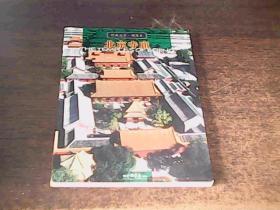 珍藏北京 明信片 北京寺庙