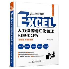 告别无效学习:Excel人力资源精细化管理和量化分析
