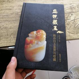 盛世藏玉:精品白玉鉴赏与收藏