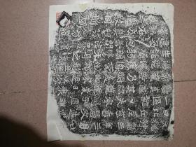 清或民国老拓  龙门二十品之《比丘尼慈香  慧政造像题记》  一张