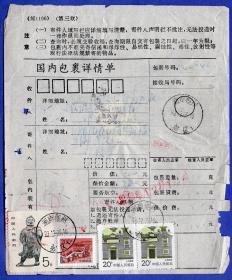 邮电电信单据-----1998年湖南郴州寄安徽合肥,国内包裹单 046