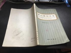 古人类论文集:纪念思格斯《劳动在从猿到人转变过程中的作用》写作一百周年报告会论文汇编(78年1版1印)