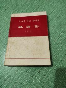 社论集【人民日报---红旗---解放军报】1970