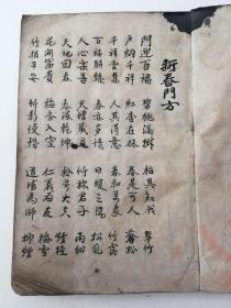 《对联》收录各种对联浙江民国精写本