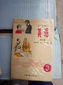 老磁带   初中英语  初级中学课本 第三册   2盒磁带