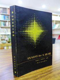 钨钼丝加工原理—白淑文/张胜华 主编 1983年一版一印5000册 品好