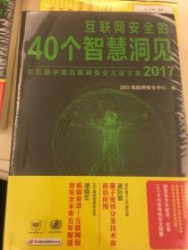 互联网安全的40个智慧洞见(第五届中国互联网安全大会文集)2017年
