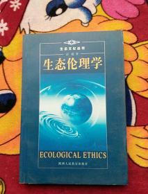 生态伦理学(实物拍照