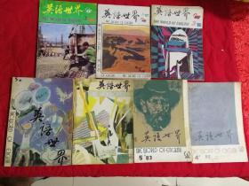 英语世界  (1983年第4.5期、1985年第3.5期、1986年第3期、1987年第6期、1994年第3期)  7本合售。