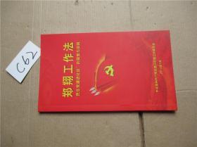 郑翔工作法 民生党建进社区的探索与实践
