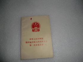 中华人民共和国第四届全国人民代表大会第一次会议文件 AB9005-53