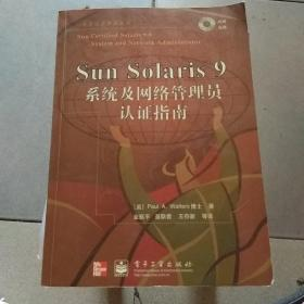 Sun Solaris 9系统及网络管理员认证指南