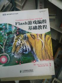 Flash游戏编程基础教程