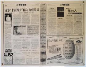 """信报""""文物见证王朝历史瞬间""""2003年9月14日"""