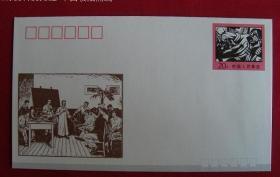 JF31中国新兴版画运动六十周年纪念邮资封